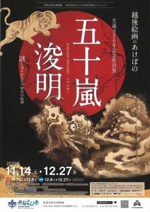 生誕320年 五十嵐浚明 展(新潟市歴史博物館みなとぴあ)
