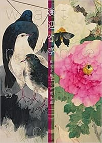 「渡辺省亭 欧米を魅了した花鳥画」公式ガイドブック表紙