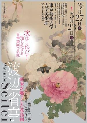 渡辺省亭 欧米を魅了した花鳥画(東京藝術大学 大学美術館)