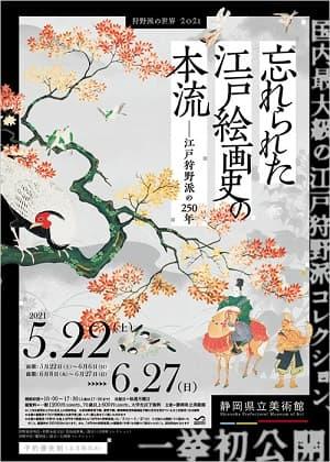 忘れられた江戸絵画史の本流 江戸狩野派の250年(静岡県立美術館)