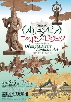 オリュンピア × ニッポン・ビジュツ(京都国立博物館)