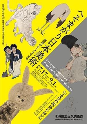 へそまがり日本美術 禅画からヘタウマまで(北海道立近代美術館)