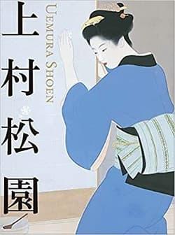 上村松園(京都市京セラ美術館)図録