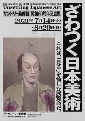ざわつく日本美術(サントリー美術館)