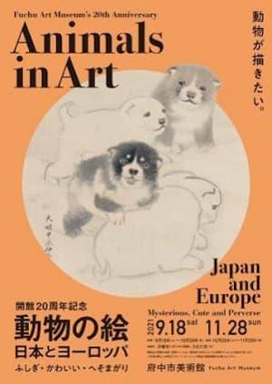 開館20周年記念 動物の絵 日本とヨーロッパ ふしぎ・かわいい・へそまがり(府中市美術館)